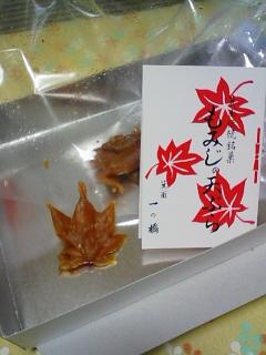もみじの天ぷら.jpg